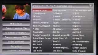 Комфортне ТВ - Інструкція з налаштування