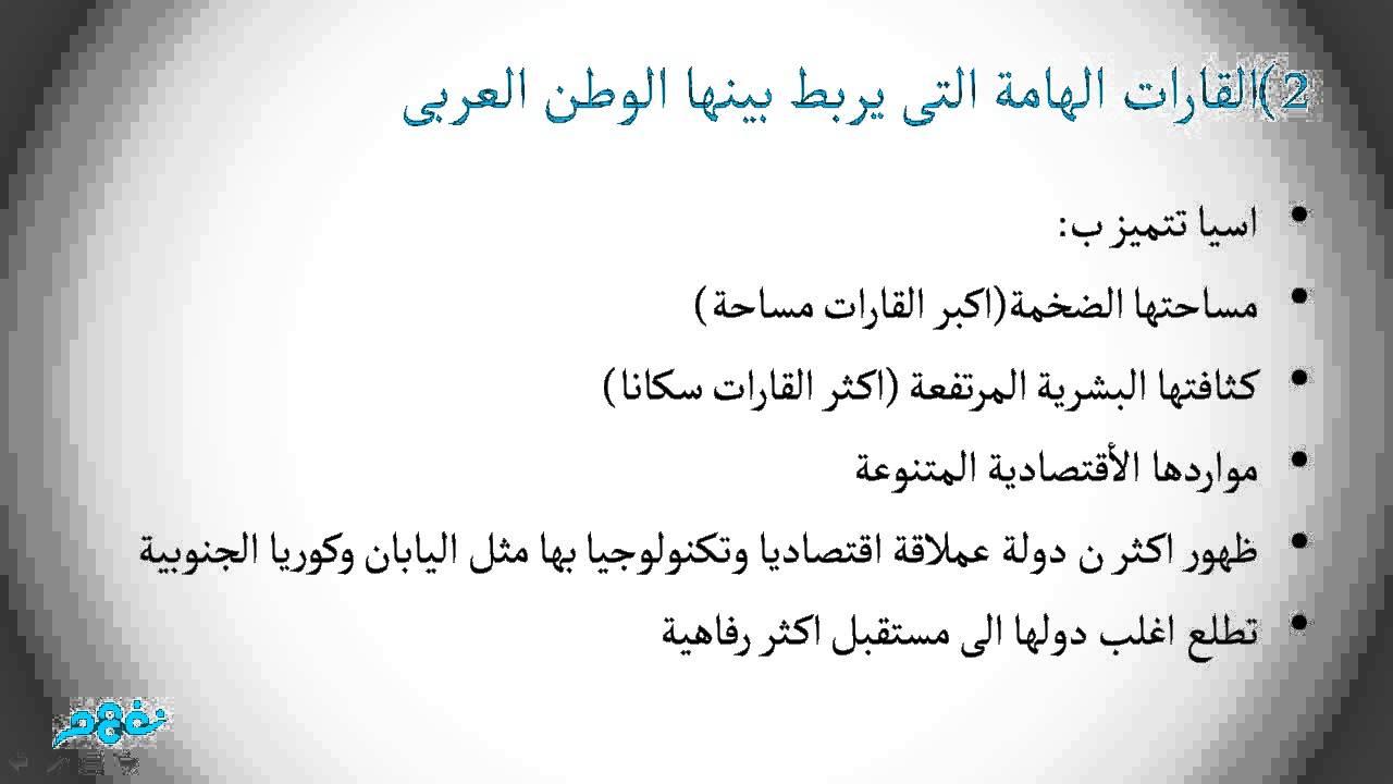 الموقع والمساحة للوطن العربي وأهميتهما جغرافيا الصف الثاني