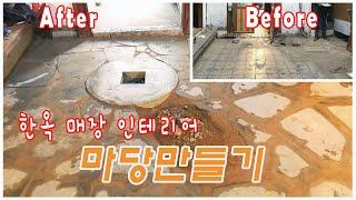 한옥인테리어 : 종로 한옥집 매장 인테리어 : Hanok Interior / Korean style house interior / How to repair Korean house. thumbnail