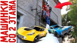 Самый большой трек ХОТ ВИЛС в России! ;) Пускаем машинки со второго этажа! 🤙😎 DIY HOT WHEELS TRACK