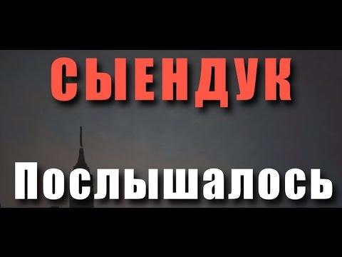 Видео: СЫЕНДУК-