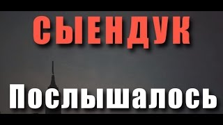 """СЫЕНДУК- """"Послышалось"""" (Сборник Без Рекламы)"""