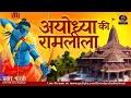 Ram Leela From Ayodhya : Day 01