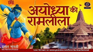 LIVE - Ram Leela from Ayodhya : Day 01
