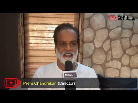"""Lorik Chanda-लोरिक चँदा""    Interview with Cg Film    Director/Producer Prem Chandrakar    CGFilm"