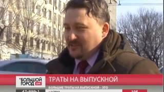 Траты на выпускной. Большой город. live. 14/03/2017. GuberniaTV