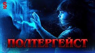 ТРЕШ ОБЗОР фильма Полтергейст