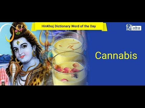 Meaning Of Cannbis In Hindi Hinkhoj Dictionary Youtube