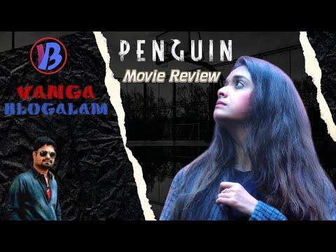 PENGUIN TAMIL FILM REVIEW BY VANGA BLOGALAM / KEERTHY SURESH / KARTHICK SUBBURAJ