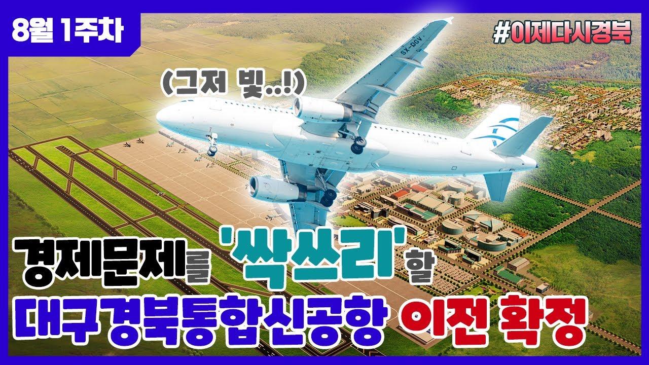 떴다 떴다 비행기! 군위 소보, 의성 비안에서 비행기가 떴다!