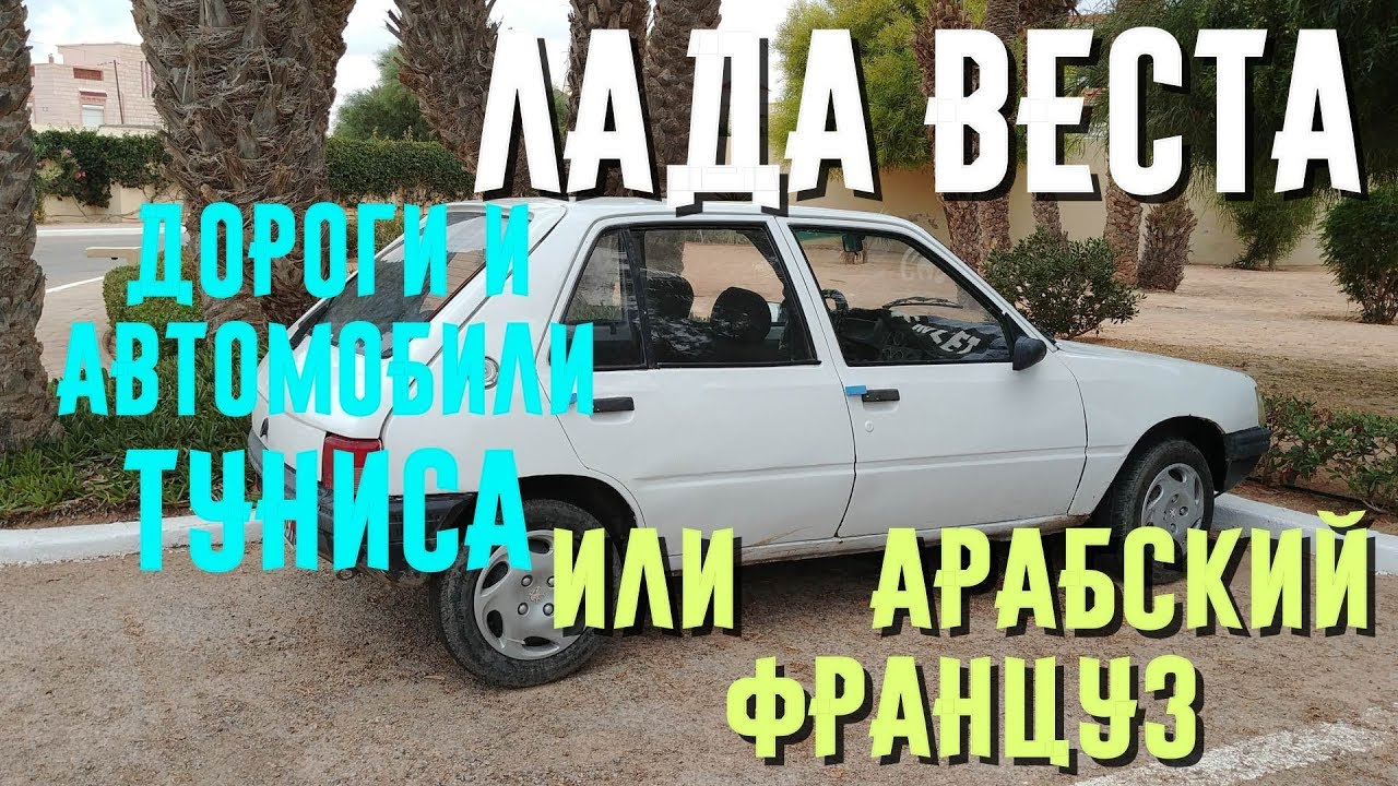 Лада Веста или Рено Логан(Симбол)?!  По дорогам Туниса на автомобиле. ПДД, аренда, штрафы, манеры