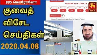 இன்றைய முக்கிய குவைத் செய்திகள்| Kuwait tamil news|kuwait breaking News| Ceylon Voice|குவைத் தமிழ்
