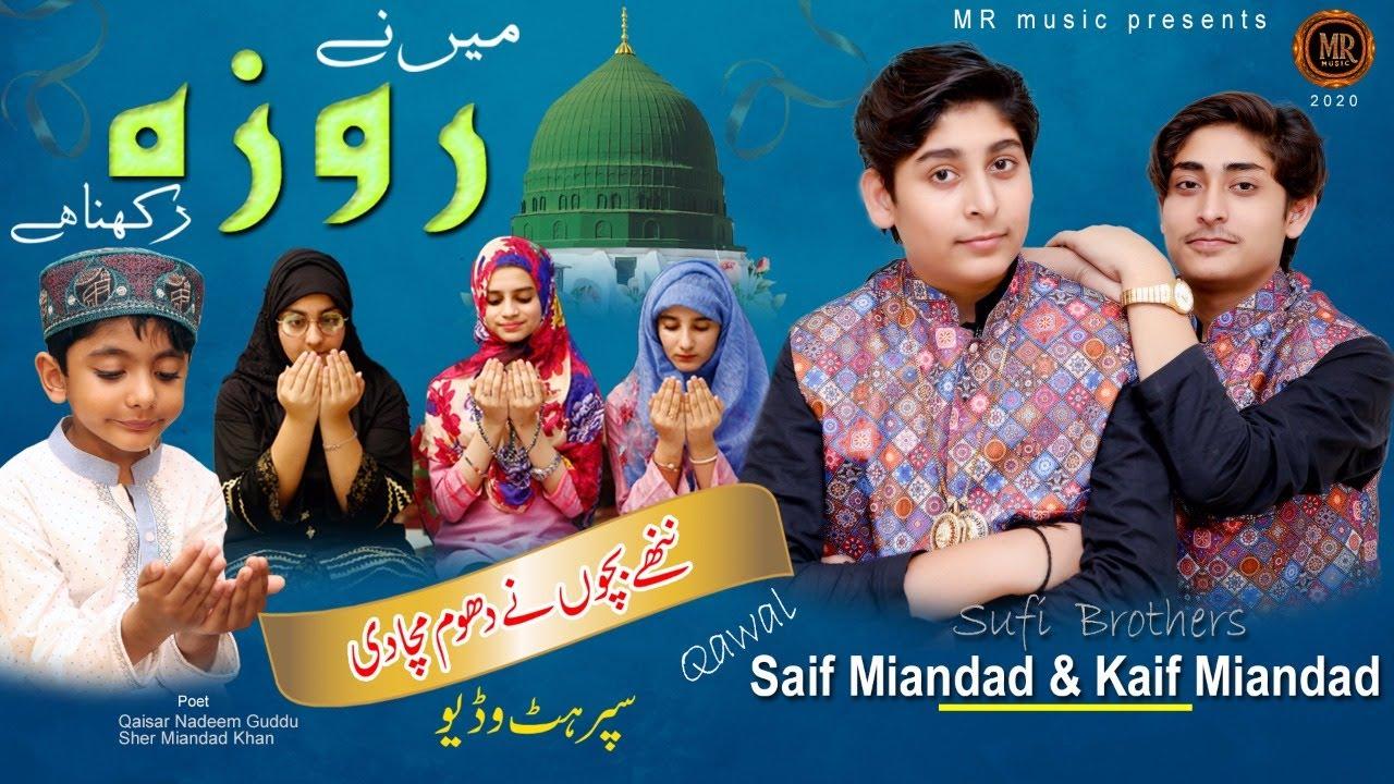 Download Main Ny Roza Rakhna Ha BY Saif Miandad & Kaif Miandad
