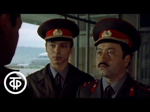 "Случай в аэропорту. Серия 1 ""Туман"" (1987)"