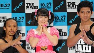 『ザ・レイド』来日記念イベントが2012年9月26日に行われた。 (作品詳...