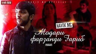 Navik MC - Модари фарзанди Гариб (Клипхои Точики 2020)