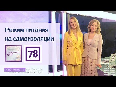 Режим питания на карантине. Диетолог, нутрициолог Инна Кононенко 78 ТВ