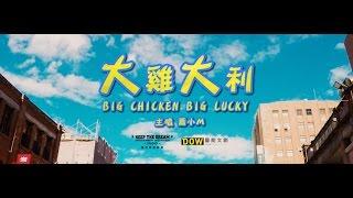 蕭小M   2017新年歌曲『大雞大利』 thumbnail