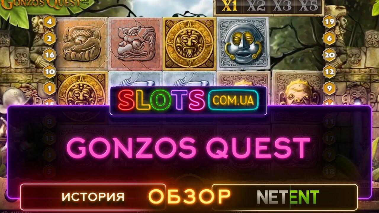 gonzo квест ойын автоматы сипаттамасы