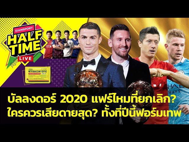 บัลลงดอร์ 2020 ยกเลิกแฟร์ไหม? แข้งเทพรายใดควรเสียดายสุด? | Siamsport Halftime Special