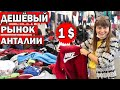 БРЕНДОВЫЕ ВЕЩИ ЗА КОПЕЙКИ! - САМЫЙ ДЕШЁВЫЙ РЫНОК В ЛАРА АНТАЛИЯ / Турецкий базар
