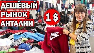 БРЕНДОВЫЕ ВЕЩИ ЗА КОПЕЙКИ САМЫЙ ДЕШЁВЫЙ РЫНОК В ЛАРА АНТАЛИЯ Турецкий базар