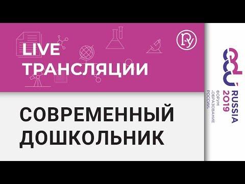 EDU Russia 2019 Готов ли ребенок к школе? Современный дошкольник