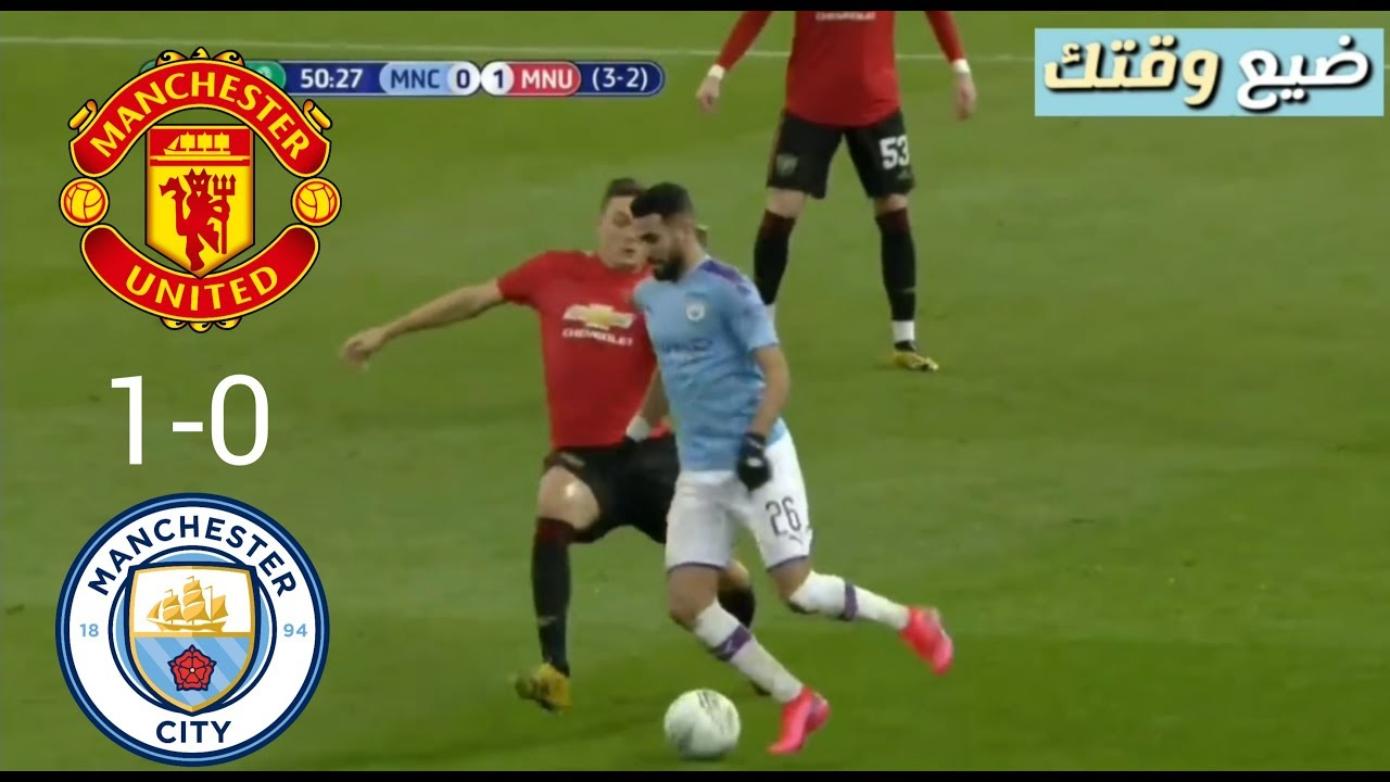 ملخص مباراة مانشستر سيتي ومانشستر يونايتد 1-0 - مباراة ...