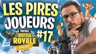 LES PIRES JOUEURS DE FORTNITE #17 (Squad)