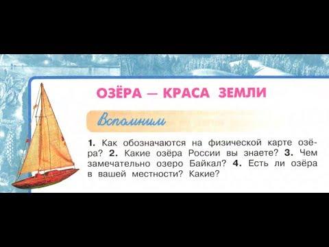 """Окружающий мир 4 класс ч.1, тема урока """"Озёра - краса Земли"""", с.66-69, Перспектива"""