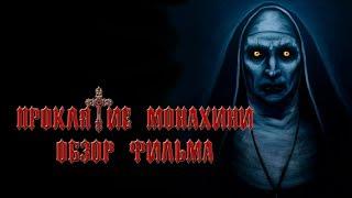 Проклятие Монахини, обзор фильма