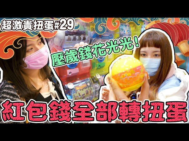 【超激貴扭蛋#29】迪士尼公主 昭和時代 日本精緻甜點!全部紅包錢拿去轉!可可酒精
