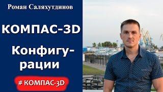 КОМПАС-3D. Урок. Конфигурации в КОМПАСе