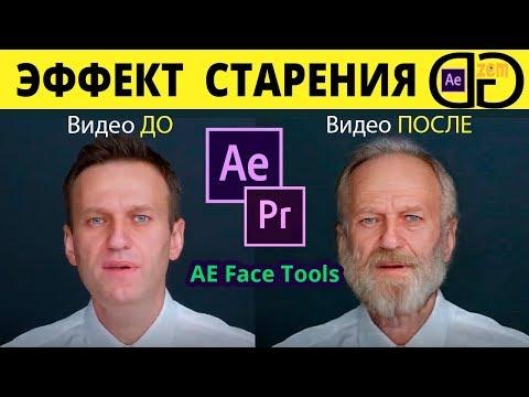 AE Face Tools - замена лица в видео в пару кликов   After Effects Tutorial