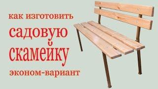 видео Как сделать скамейку со спинкой своими руками: чертеж, размеры, фото