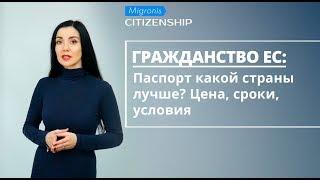 Гражданство ЕС 👉 Сравнение паспортов Евросоюза - стоимость, сроки, условия(, 2018-04-21T11:00:02.000Z)