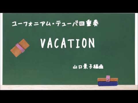 『VACATION~ヴァケイション』ユーフォニアム・テューバ四重奏/山口景子編曲