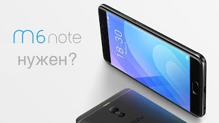 Meizu M6 Note   снова на Snapdragon!