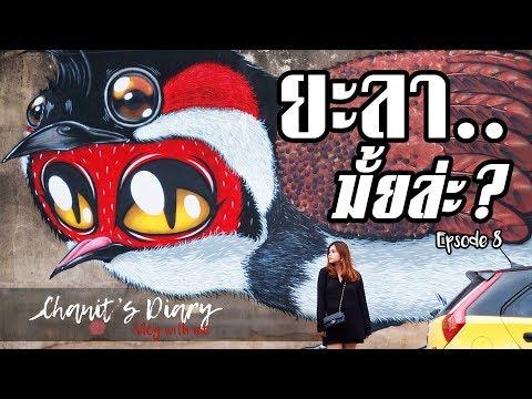 "VLOG | ""พาบุกยะลา..ล่องใต้สายชิว"" | CHANIT'S DIARY EP.8"