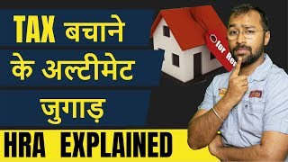 HRA Calculation and Exemption Rules | House Rent Allowance