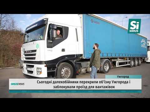 Сьогодні далекобійники перекрили об'їзну Ужгорода і заблокували проїзд для вантажівок