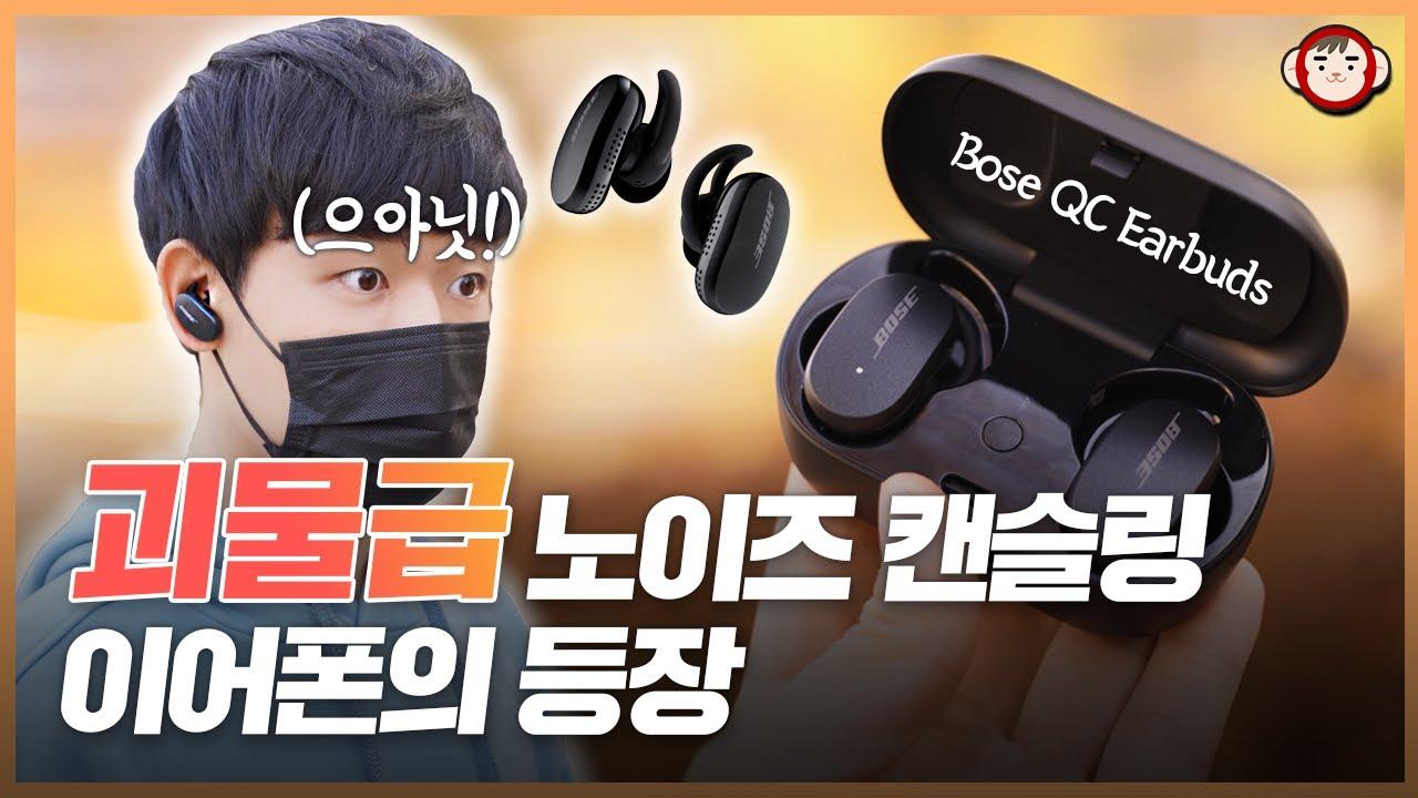 드디어 나온 괴물급 노이즈 캔슬링 무선이어폰, Bose QC (QuietComfort) Earbuds 리뷰