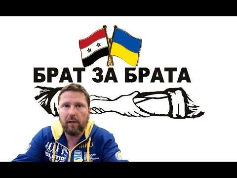 Укpaине и Сиpии надо выступить против Пyтина - Поисковик музыки mp3real.ru