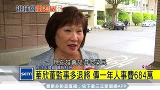 挨批華欣肥貓董事 厲耿桂芳:我沒拿錢|三立新聞台