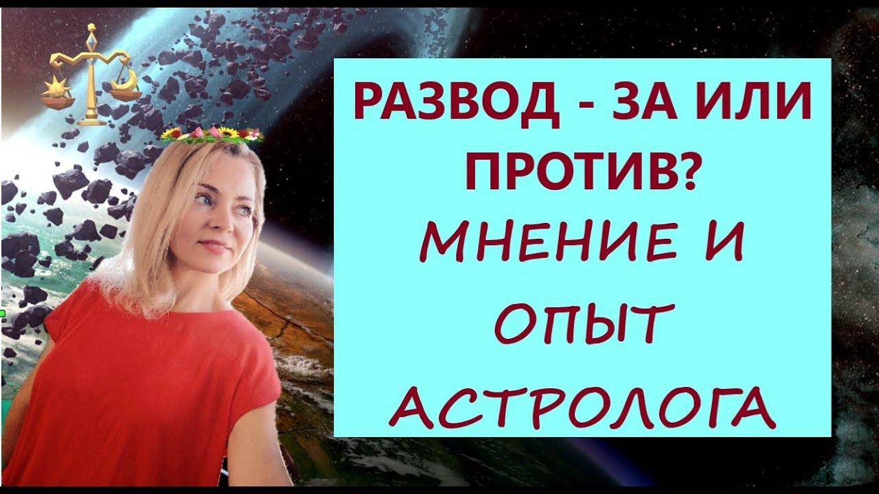 Развод за и против - мнение и опыт астролога.