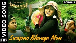 Swapno Bhanga Mon Video Song | Amar Prem Bengali Movie 2016