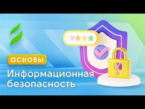видео: Информационная безопасность: Основы