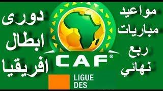 مواعيد مباريات ربع نهائي دورى ابطال افريقيا  2017 ( الاهلى امام الترجى التونسي )