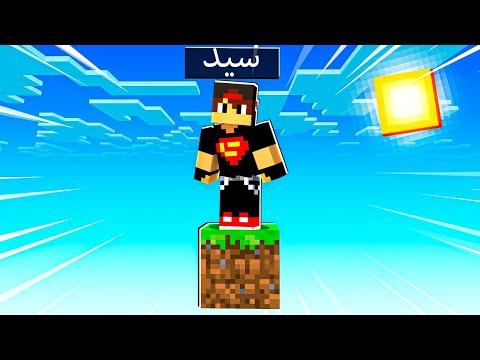 ماين كرافت : تحدي بلوك واحد فقط | Minecraft !! 😱🔥