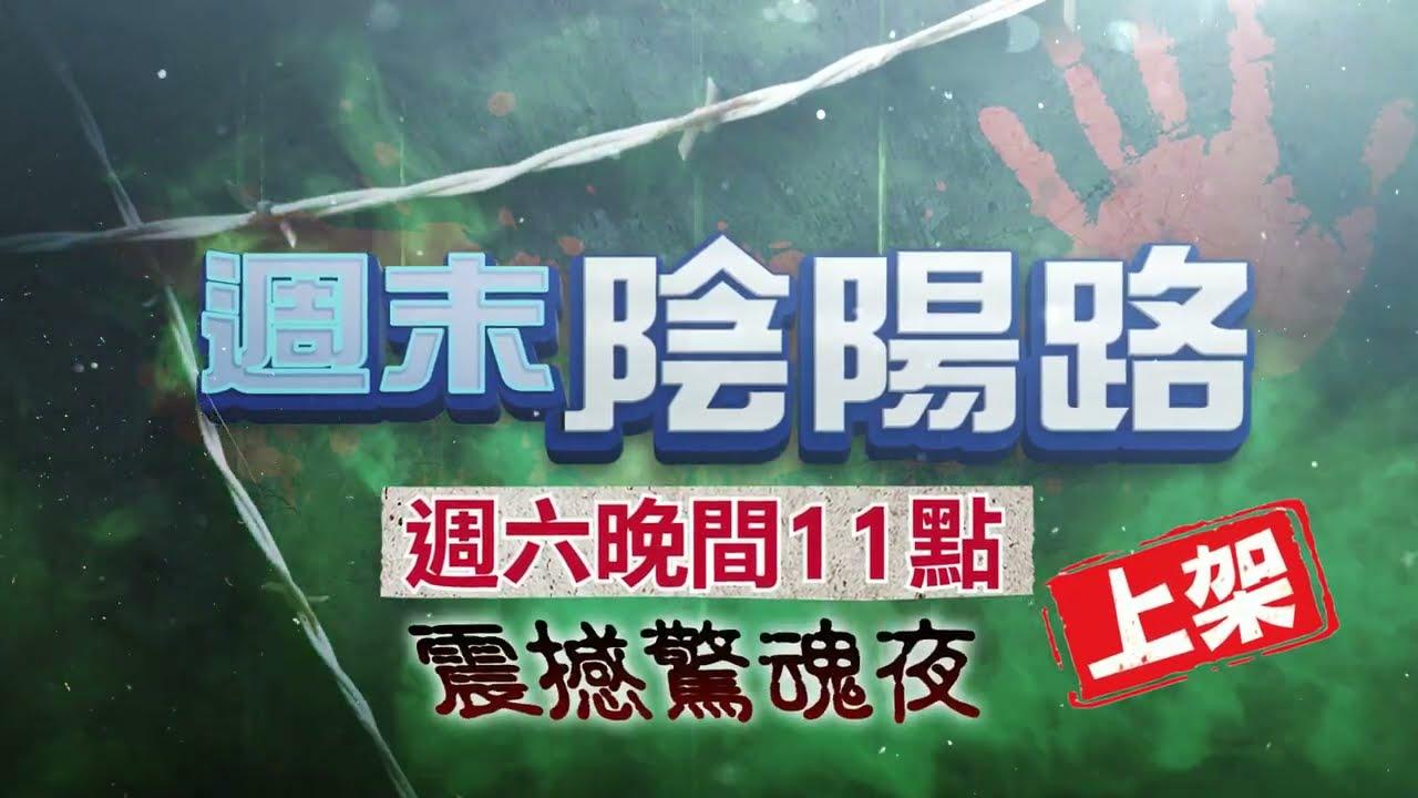 """【新神秘52區】ft.中天社會頻道 全新""""陰陽企劃""""  @新神秘52區"""